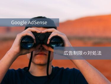 「Google AdSense広告制限」すぐに確認できる項目と対応策まとめ