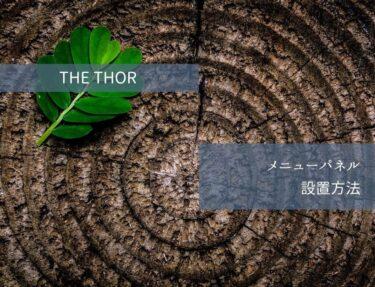 THE THOR(ザ・トール)のメニューパネルを設置方法