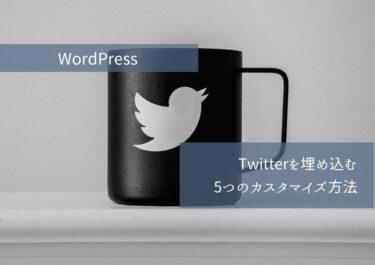 【図解】WordPressにツイッターを埋め込む5つのカスタマイズ方法