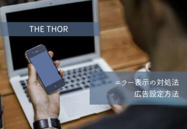 【THE THOR】ザ・トールのGoogle AdSenseの広告記事が貼れない対処法