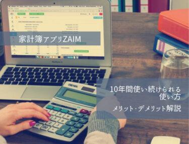 3日坊主だった私が10年間使い続けれた家計簿アプリ【ZAIM】の魅力!比較したメリット・デメリット徹底解説