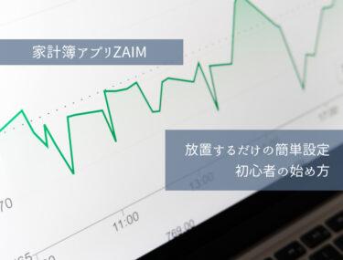 放置するだけの簡単な家計簿アプリの設定方法を一から徹底解説【ZAIM編】