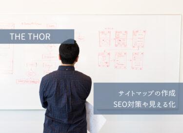 THE THOR(ザ・トール)5分で設定!サイトマップを作成してSEO対策と見える化をしよう